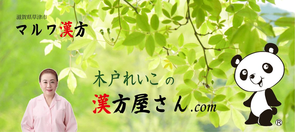 漢方屋さん.com